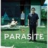 韓国映画『パラサイト 半地下の家族』感想 / 韓国の厳しすぎる格差社会を生々しく描いた傑作作品!