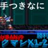 月曜GAMEs「ロックマンX」1-2「勝利への探求」