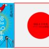 佐川光晴『昭和40年男 オリンポスの家族』自分らしさが大事!生き方に悩んだらおすすめの本