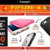 iPhone 6/6 Plus用アクセサリーが全品600円!Spigenがクリアランスセール開催中!