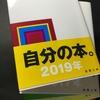 先月の英語の学習時間