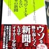 「本当のことを伝えない」日本の新聞