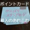 【アイデア】漢字練習を毎日続ける工夫