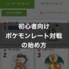 【ポケモン】レート対戦を楽しもう!初心者の始め方