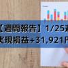 【週間報告】2021年1月25日週