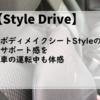 【Style Drive】ボディメイクシートStyleのサポート感を車の運転中も体感