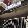 宝塚でリーズナブルにヘルシーランチ「すみれ坂」