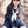 HKT48多田愛佳、10周年節目に卒業 女優の夢目指す