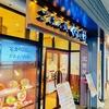 銀鮭定食。奈良駅「やよい軒」