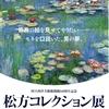 予告!!国立西洋美術館開館60周年記念『松方コレクション展』