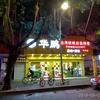 深圳の自助餐の食堂に入ってみた