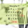 Morpheでユーチューバーがオススメするメイクブラシ17本買ってみた!<後編>