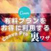 CanvaProの30日間無料トライアルの登録方法!期間の延長は可能?