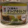 オリーブオイルさばの缶詰で作るアヒージョが最高【ごま風味のオリーブオイルさば/セブンプレミアム】