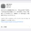 「iOS10.3.1」が正式リリース!内容はバグの修正、セキュリティ問題の改善など