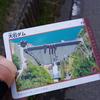 Route12 村上駅 ⇒ 大石ダム ⇒ 桃崎浜 ⇒ 村上駅 その2