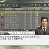 チャンピオンジョッキー日記 その6-重賞初勝利はレボリューション