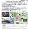 夢洲~京都 船ルート整備へ