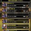 level.379【ウェイト100・黒い霧】第28回闘技場チャレンジカップ5日目