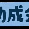 新型コロナウイルスへの対応(4月13日)