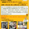 【5.20(月)開催】ハローワーク実施!体験型の職場見学会!