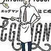 辻仁成『エッグマン』感想-タマゴと恋の物語