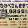 ふちのべ さんままつり 10月6日 開催!