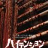 【映画レビュー】ハイテンションのあらすじ・ネタバレ・評価【仏王道スプラッタ】