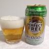 ノンアルビール パーフェクトフリーのパーフェクトな意味