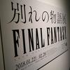 【FF展@六本木ヒルズ】FINAL FANTASY 30th ANNIVERSARY EXHIBITION -別れの物語展-行ってきた!