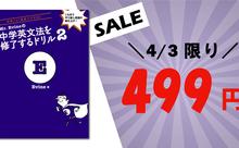 『Mr.Evineの中学英文法を修了するドリル2』が4/3限り499円!【電子書籍】