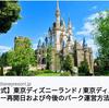 新しい運営方式を解説!東京ディズニーリゾートが運営再開!!