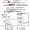 「第65回 九州ギター音楽コンクール、福田進一&益田正洋ジョイントコンサート」