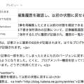 記事編集画面の編集タブで「HTML」モードを選択できるようにしました(はてなブログPro)