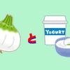 話題の「玉ねぎヨーグルト」を作って食べてみら…レシピと味と効能と。