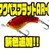 【シマノ】ABS素材フラットサイドクランク「マクベスフラットAR-C 」に新色追加!