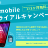 【6月30日まで】U-mobileトライアルキャンペーンの対象プランが「LTE使い放題」に!データ専用SIMが完全無料で最大2ヶ月使える!