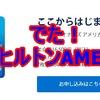 ヒルトン アメリカン・エキスプレスカード発行 自分用メモ