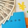 公的年金と私的年金を比較|私的年金の種類やおすすめの制度を解説