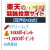 楽天競輪「Kドリームス」に新規会員登録するだけで、楽天1,000ポイント+ちょびリッチは800円!【9/30まで!】