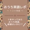 【おうち英語】1周年レポ