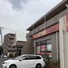 愛媛|味源 四国中央市の中華料理店 漫画盛りの天津飯はボリュームたっぷり