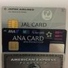 クレジットカードのポイントについて