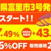 「千葉県富里市4号発電所」の予約販売スタート!