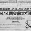 意見広告「0414国会前大行動」