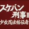 『スケバン刑事Ⅲ 少女忍法帖伝奇』ちょっとした感想