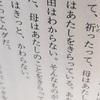 東海中 で出題『カーネーション』(いとう みく)