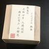 和歌の枕詞をイメージしたインク「インペリアル〜敷島〜」第1弾発売