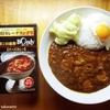 【レトルトカレー】SB食品「神田カレーグランプリ欧風カレーボンディチーズカレー」を食べた感想