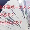 【オンラインカジノ初心者必見】入金不要ボーナスは儲かる?儲からない?